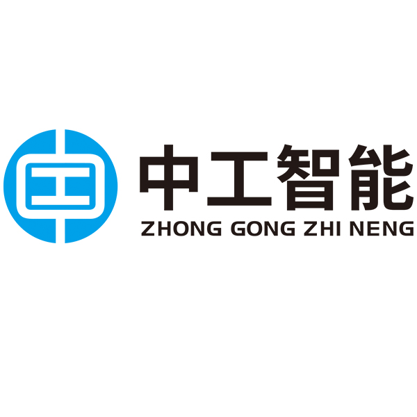 深圳市中工智能科技有限公司