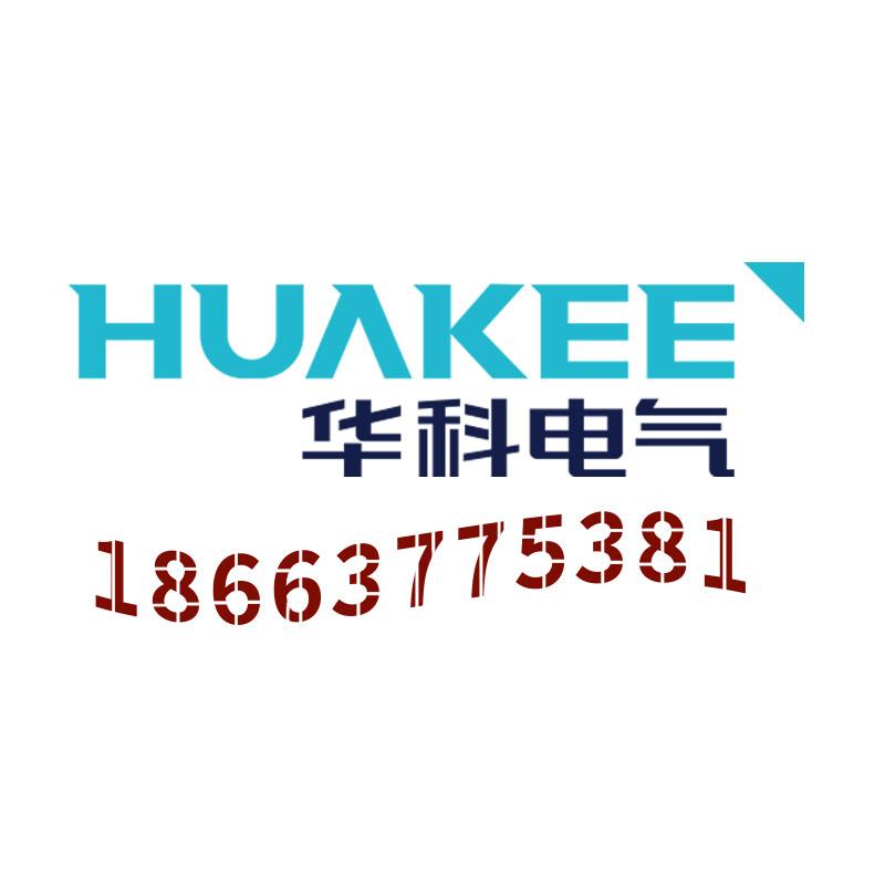濟南華科電氣設備有限公司