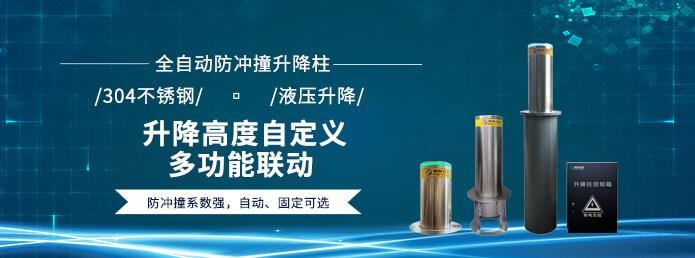自动遥控防撞防爆液压升降柱