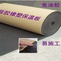 背膠自粘膠橡塑保溫板價格zui低生產廠家