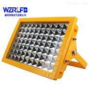 CCD97-100WLED防爆投光燈 化工廠專用防爆燈