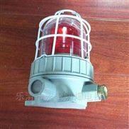 防爆型声光报警器24V