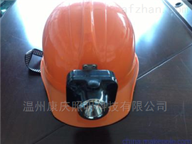 IW5110工矿灯(海洋王LED充电头灯)帽配安全防爆灯