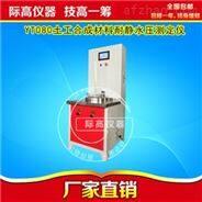 土工合成材料耐靜水壓測定儀/YT080型