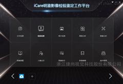 杭州影像鉴定捷尚影像检验鉴定工作平台