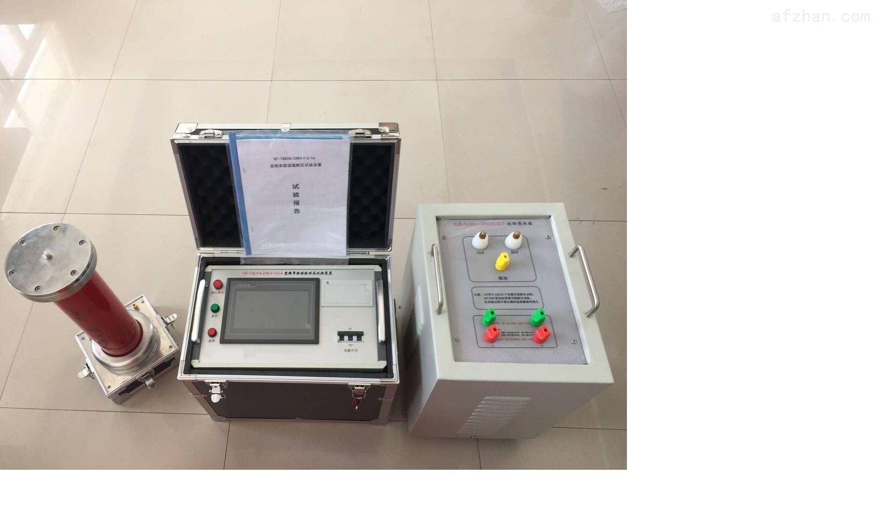 专销串联(谐振)耐压试验装置