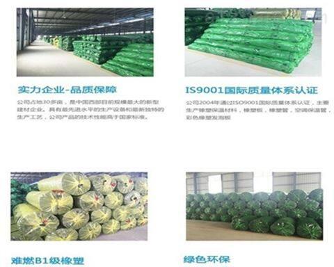 橡塑保温管价格 橡塑价格表