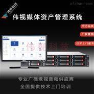偉視媒資存儲管理系統
