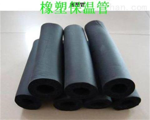 广安橡塑保温管正品供货生产厂