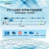 井下皮带保护装置-矿用皮带集控系统