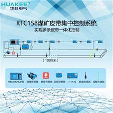 KT1 58井下皮带保护装置-矿用皮带集控系统