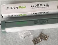 PAK-LED-A04车库LED雷达感应灯