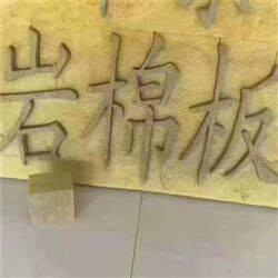 A级岩棉板在外墙中的作用