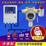 工業用異丙烯氣體探測報警器,APP監控