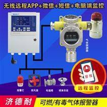 工业用异丙烯气体探测报警器,APP监控