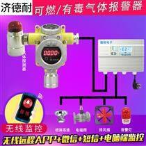 實驗室環氧化合物氣體濃度報警器,智能監控