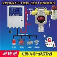 實驗室丙烷報警器,聯網型監測