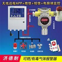 工业用丙烷气体泄漏报警器,联网型监测