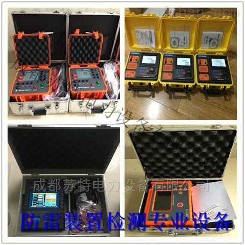 防雷装置检测专业设备价格|厂家