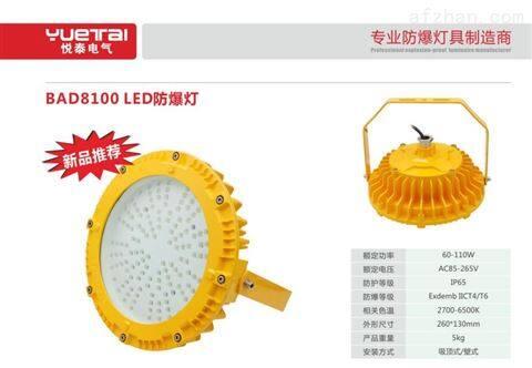 BFC6188-140WLED爆吸顶灯