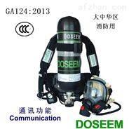 道雄DS-RHZKF6.8CT空氣呼吸器
