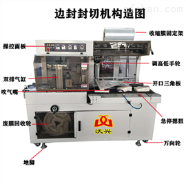 BF-550加长型墙纸全自动热收缩包装机 河北制造商