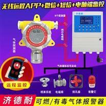 化工厂仓库有毒性气体报警仪,APP监测