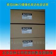 廠家直銷索尼ECM-673攝像機話筒原裝行貨