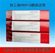 北京厂家直销铁三角PRO 91Q电容会议话筒