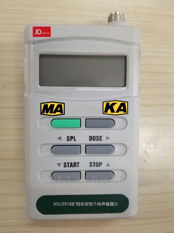 安全监管装备个体噪声剂量计