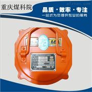 重庆煤科院KXB24矿用本安型声光报警器