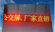 深圳LED車載顯示屏廠家是按平米算的還是按一塊多少錢來算的