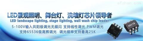 像素灯PWM调光无频闪恒流驱动芯片 H5119