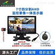 7寸AHD四分割監控錄像一體倒車影像