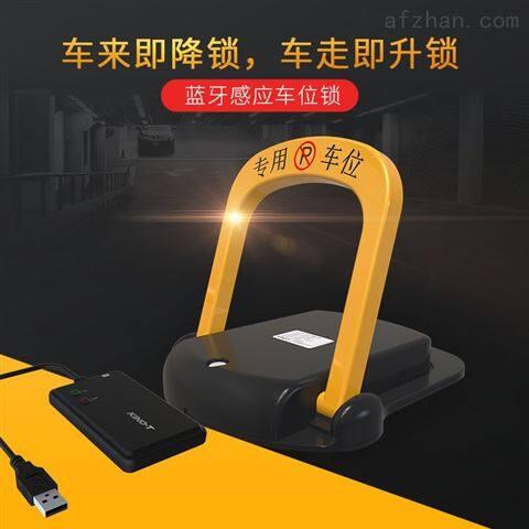 車載藍牙自動連接配對的汽車車位地鎖