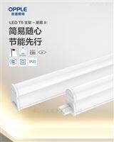 明易欧普照明T5 7W14W LED一体化支架天花暗槽灯