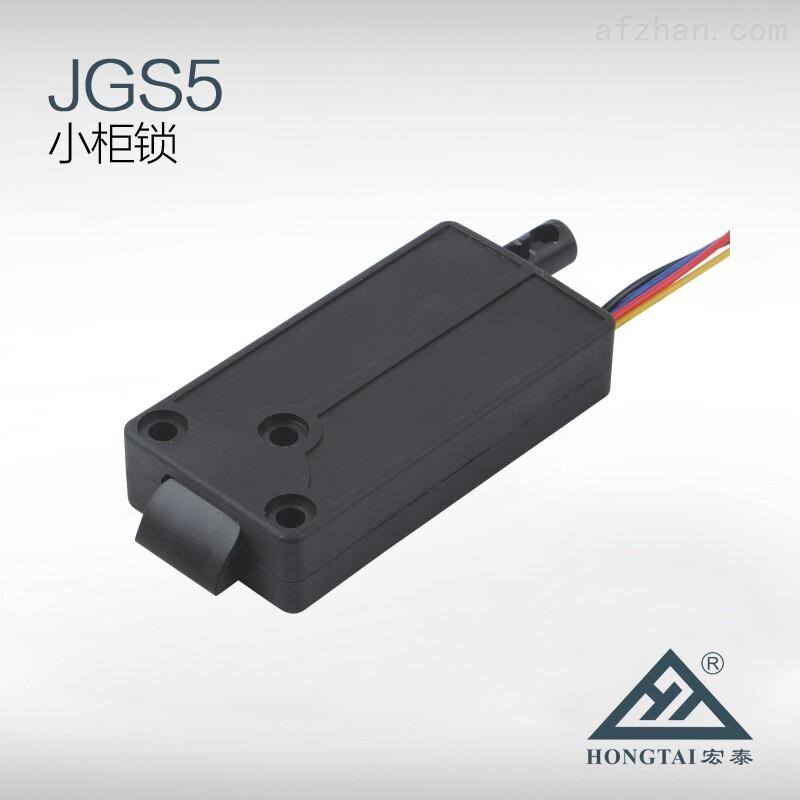 宏泰JGS5小柜锁 小型电插锁 监控柜锁