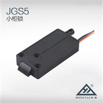 宏泰JGS5小櫃鎖 小型電插鎖 監控櫃鎖