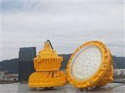 LED防爆照明灯药品仓库防爆节能灯80W