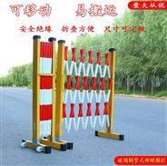 伸缩护栏电力安全围栏可移动式玻璃钢围栏