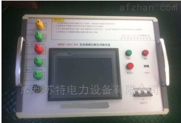 15KVA/600V互感器感应耐压试验装置