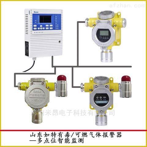 乙炔气瓶柜安全检测报警器 在线乙炔报警仪