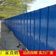 彩鋼瓦鐵皮圍擋單層彩鋼板施工圍擋質優價廉