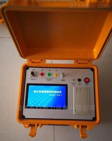 高精度氧化锌避雷器带电测试仪(手持式)