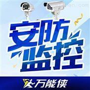 惠州安防監控視頻監控防盜報警哪家好