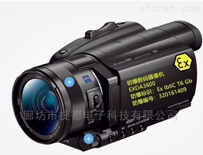 安监装备防爆数码摄像机厂家
