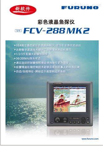 FCV-288日本古野鱼探仪测深仪