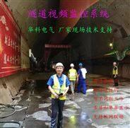 隧道綜合安全監控系統廠家