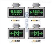 BAYD51-BAYD防爆疏散指示燈報價