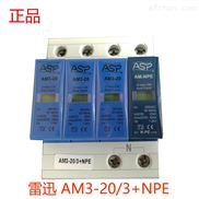 ASP 雷迅 AM3-20/3+NPE電源電涌保護器